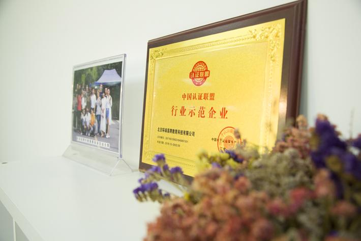 中国认证联盟-行业示范企业