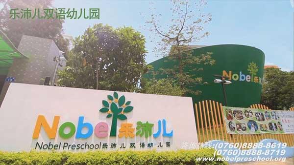 中山市乐沛儿双语幼儿园招聘4名外教