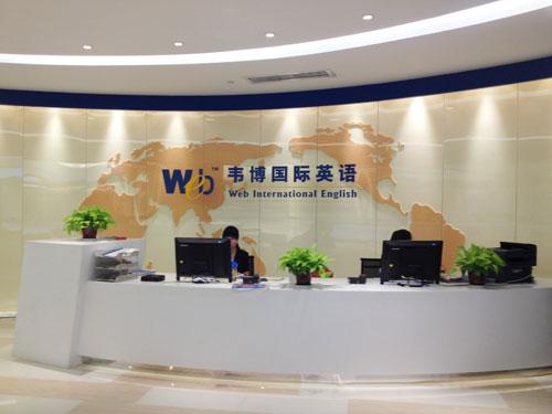 天津韦博国际英语培训学校招聘3名英语外教