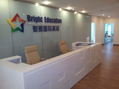 云南昆明智雅国际英语培训中心学校前台