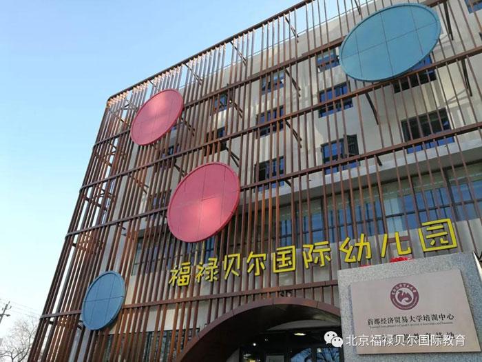 北京福禄贝尔国际幼儿园外教招聘专场