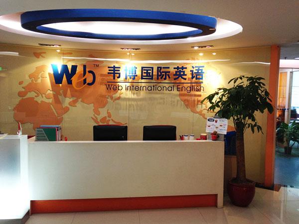 韦博国际英语广州/佛山中心外教招聘专场 单位简介: 韦博国际英语,致力于为企业和个人提供专业的高层次语言培训。成功地将世界上最领先的英语教学系统引进中国,结合中国学生的特点开展语言教学,取得了令人瞩目的成就,成为中国英语教育史上新的里程碑。采用世界先进的英语教育系统,为各层次学习者提供更加快速有效的个性化培训,其灵活的方法和充足的时间保证了人们的学习质量,使学习者轻松地实现即定的目标。 韦博国际英语目前已在上海、广州、佛山、深圳、成都、重庆、天津、南京、杭州、沈阳、乌鲁木齐、武汉等几十个城市成功运作,全国