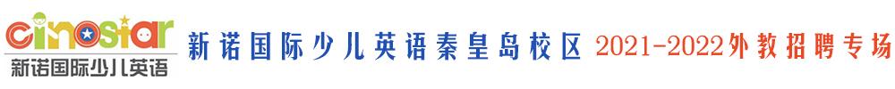 新诺国际少儿英语秦皇岛校区外教招聘专场(第二期)2021-2022