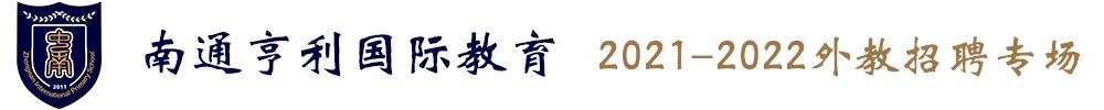 南通亨利国际教育外教招聘专场2021-2022