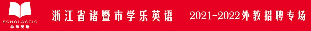 浙江省诸暨市学乐英语外教招聘专场2021-2022