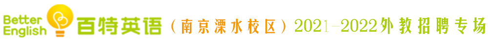 百特英语(南京溧水校区)外教招聘专场2021-2022