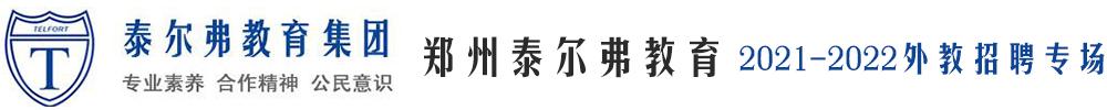 郑州泰尔弗教育外教招聘专场2021-2022